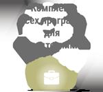 Программы подбора запчастей на спецтехнику