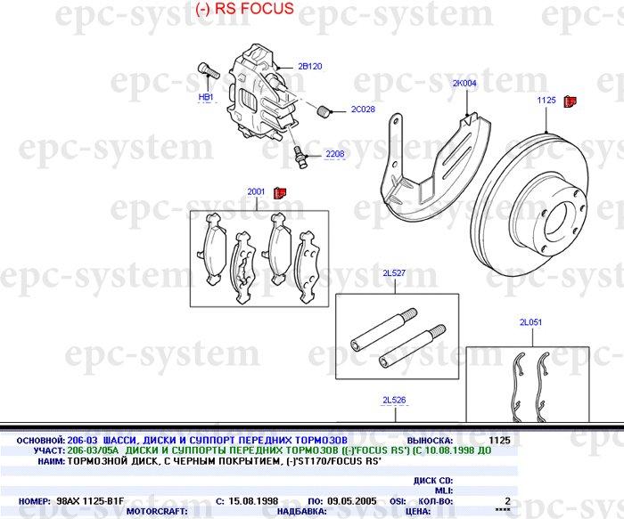 тормозная система форд фокус в каталоге запчастей Ford Europe (Форд Европа)