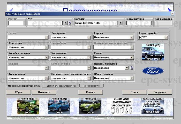 Каталог запчастей Ford Europe (Форд Европа) окно выбора модели