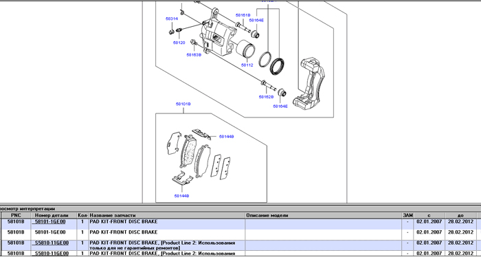 Каталог запчастей Хюндай окно тормозной системы передних колёс