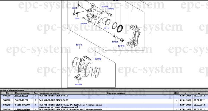Каталог запчастей EPC Хюндай окно тормозной системы передних колёс