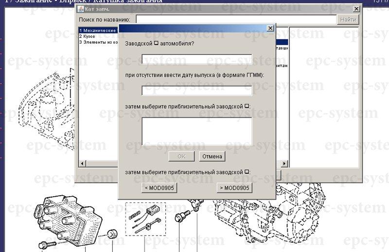 Пример поиска запчастей в каталоге рено по овальной табличке
