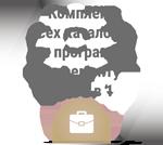 Комплект программ по ремонту и оригинальные каталоги запчастей на иномарки по VIN