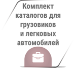 Комплект дилерских каталогов запчастей для поиска номеров деталей по VIN коду на легковые и грузовые автомобили
