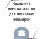 Купить сборку каталогов запчастей на внешнем диске для поиска номеров деталей по вин коду на легковые иномарки