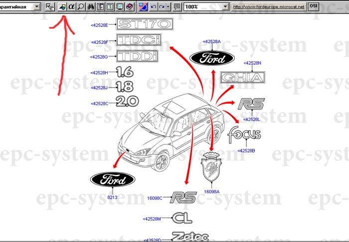 Поиск запчастей на форд фокус в каталоге запчастей Ford Europe (Форд Европа)