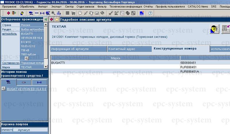 Как узнать конструкторский номер тормозных колодок на BUGATTI VEYRON EB